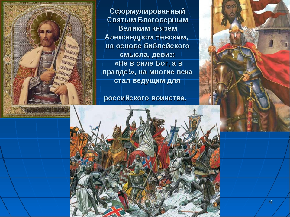 * Сформулированный Святым Благоверным Великим князем Александром Невским, на...