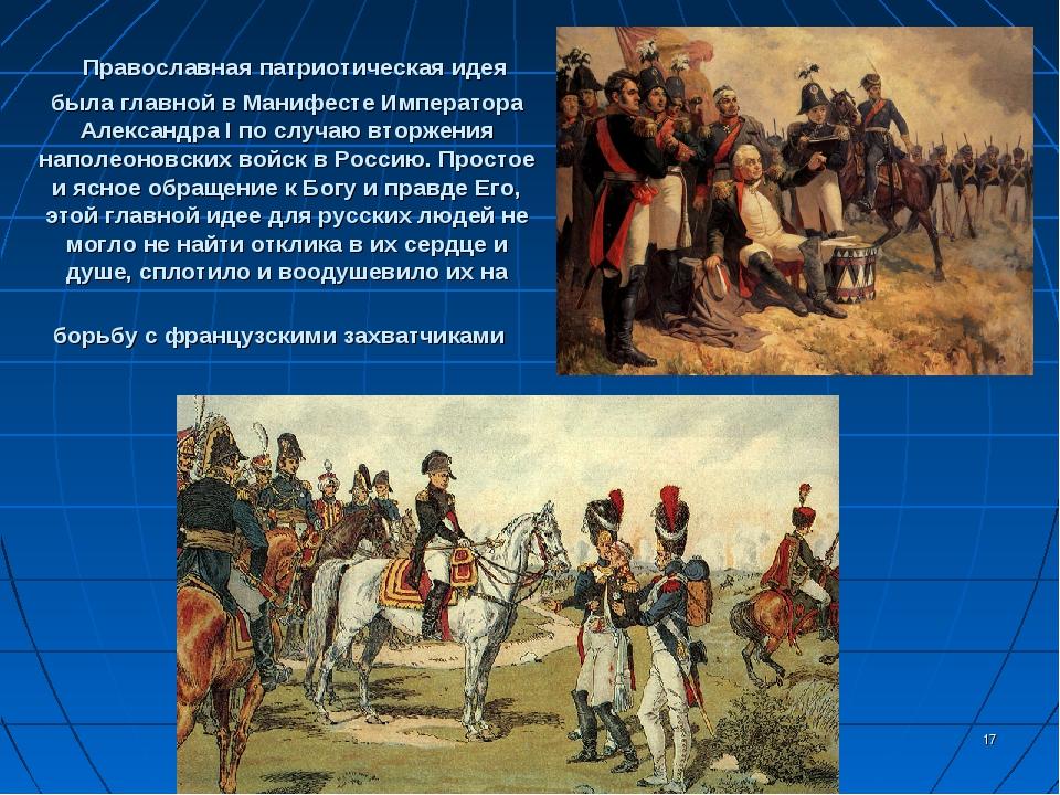 * Православная патриотическая идея была главной в Манифесте Императора Алекса...