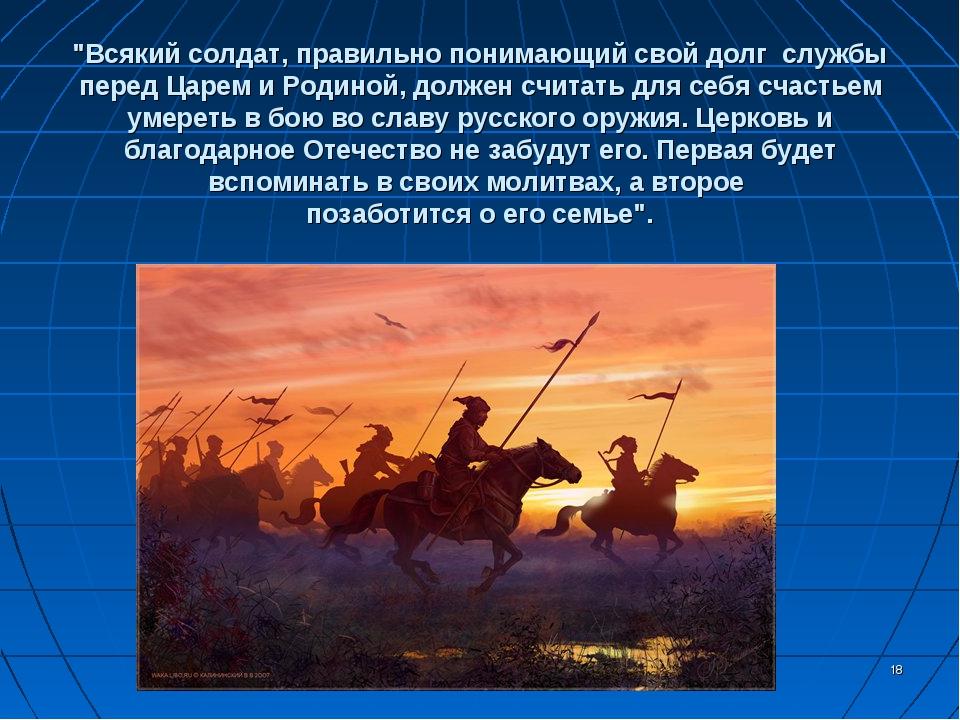 """* """"Всякий солдат, правильно понимающий свой долг службы перед Царем и Родино..."""