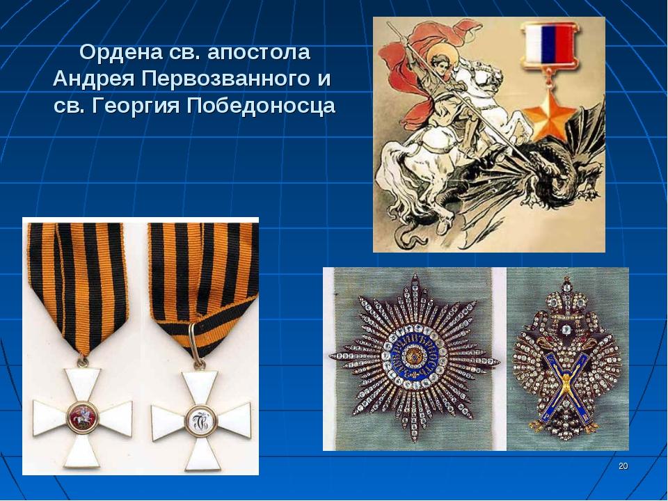 * Ордена св. апостола Андрея Первозванного и св. Георгия Победоносца