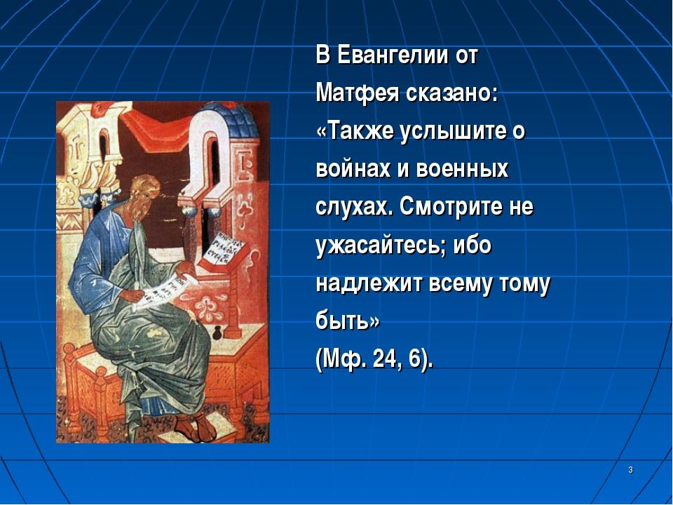 * В Евангелии от Матфея сказано: «Также услышите о войнах и военных слухах. С...