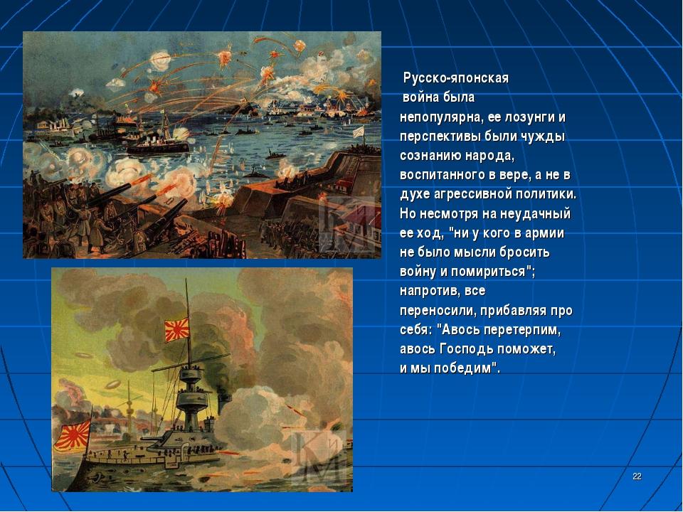 * Русско-японская война была непопулярна, ее лозунги и перспективы были чужды...