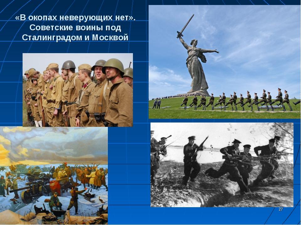 * «В окопах неверующих нет». Советские воины под Сталинградом и Москвой