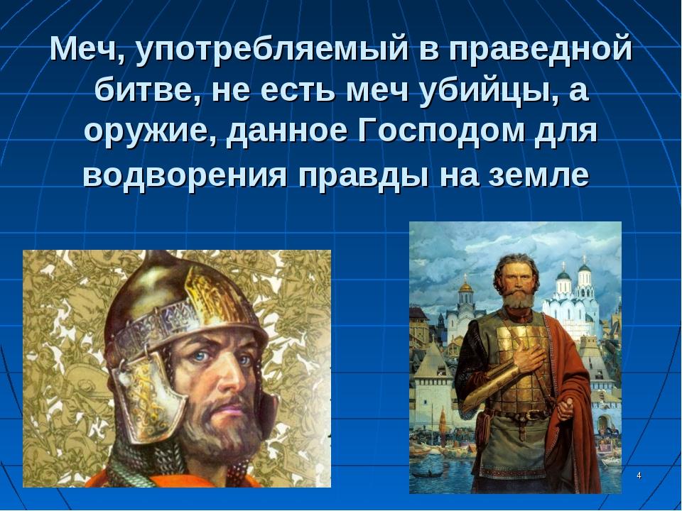 * Меч, употребляемый в праведной битве, не есть меч убийцы, а оружие, данное...