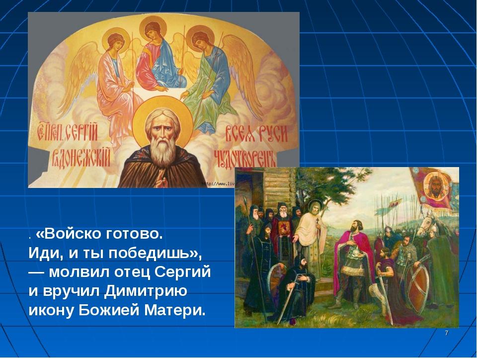 * . «Войско готово. Иди, и ты победишь», — молвил отец Сергий и вручил Димитр...