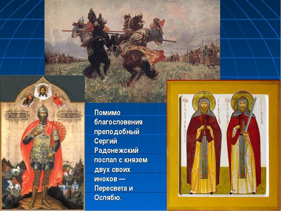 * Помимо благословения преподобный Сергий Радонежский послал с князем двух св...