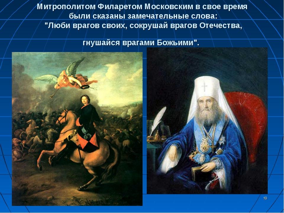 * Митрополитом Филаретом Московским в свое время были сказаны замечательные с...