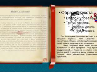 Иван Самусенко На Ленинградском фронте сражались комсомольцы – добровольцы,