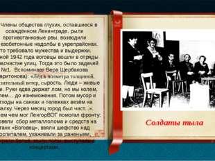 Члены общества глухих, оставшиеся в осаждённом Ленинграде, рыли противотанко