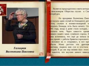 Является председателем совета ветеранов и пенсионеров Общества глухих в Санк