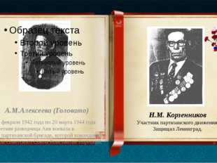 А.М.Алексеева (Головато) С 1 февраля 1942 года по 20 марта 1944 года 16-летн