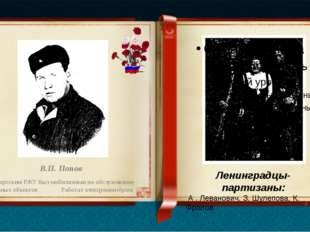 В.П. Попов Выборгским РЖУ был мобилизован на обслуживание военных объектов.
