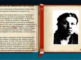 Анастасия Ивановна Куликова (1916 – 1999) Родилась в Петрограде на Васильевс