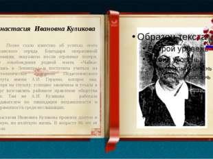 Анастасия Ивановна Куликова Позже стало известно об успехах этого партизанско
