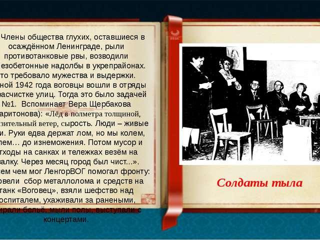 Члены общества глухих, оставшиеся в осаждённом Ленинграде, рыли противотанко...