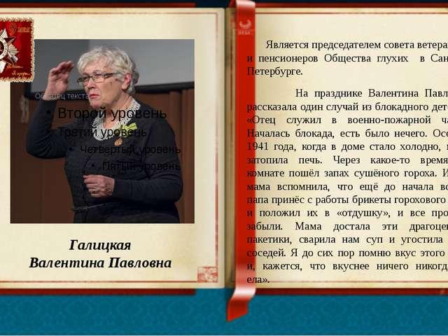 Является председателем совета ветеранов и пенсионеров Общества глухих в Санк...