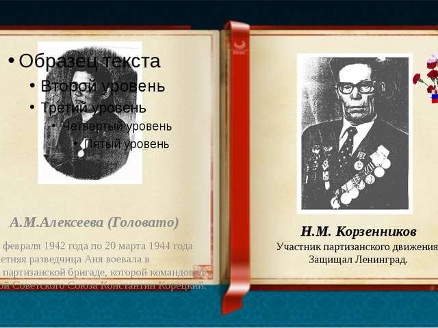 А.М.Алексеева (Головато) С 1 февраля 1942 года по 20 марта 1944 года 16-летн...