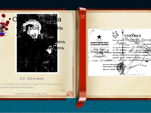 А.Е. Васильева С 14 ноября 1943 года по 12 марта 1944 года воевала в действу...