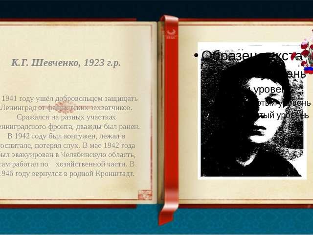 К.Г. Шевченко, 1923 г.р. В 1941 году ушёл добровольцем защищать Ленинград от...