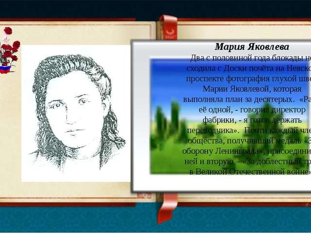 Мария Яковлева Два с половиной года блокады не сходила с Доски почёта на Нев...