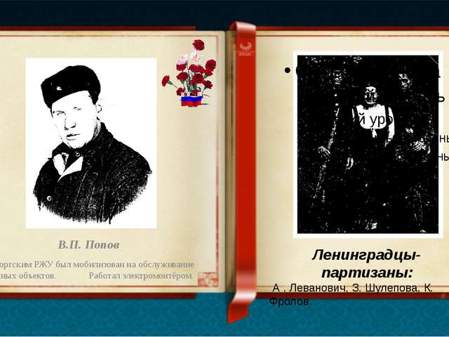 В.П. Попов Выборгским РЖУ был мобилизован на обслуживание военных объектов....