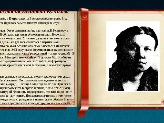 Анастасия Ивановна Куликова (1916 – 1999) Родилась в Петрограде на Васильевс...