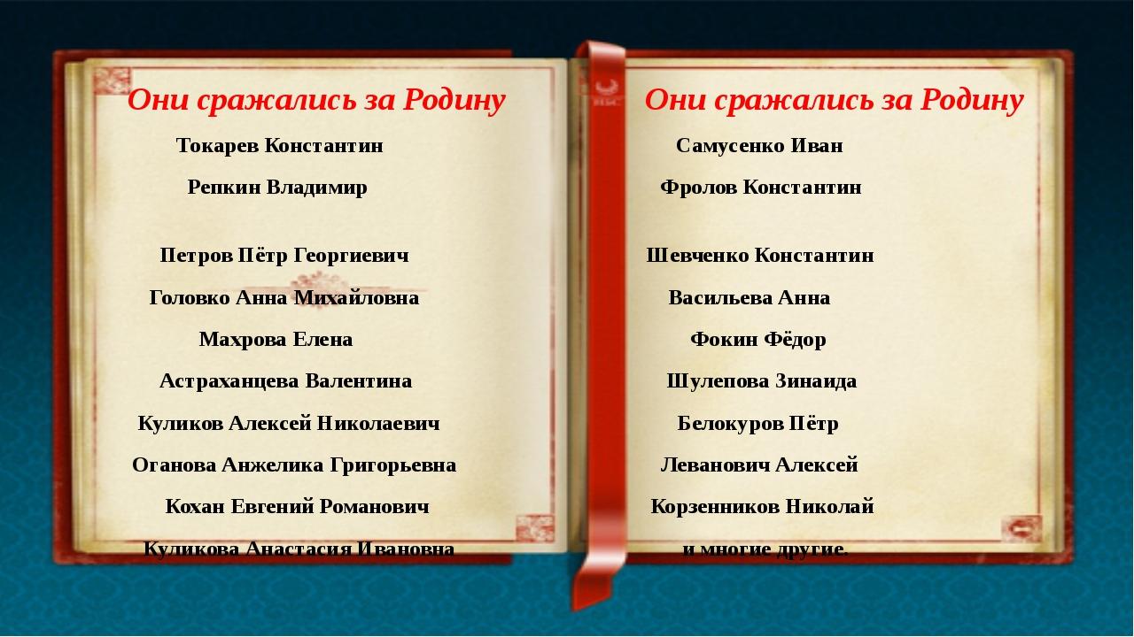 Токарев Константин Самусенко Иван Репкин Владимир Фролов Константин Петров П...