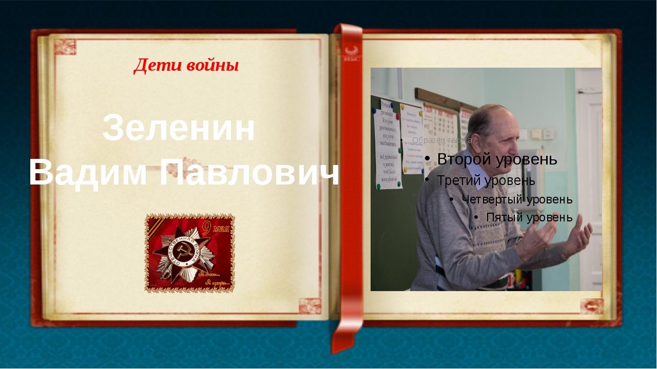 Зеленин Вадим Павлович Дети войны