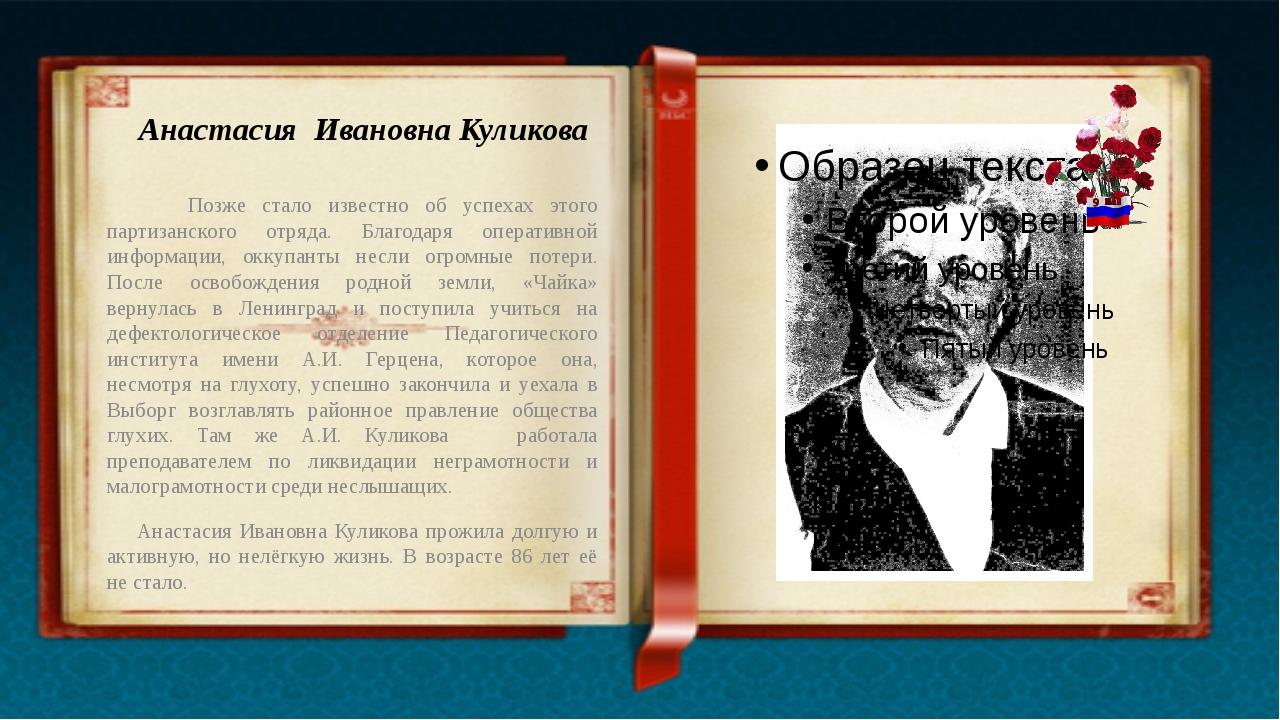 Анастасия Ивановна Куликова Позже стало известно об успехах этого партизанско...