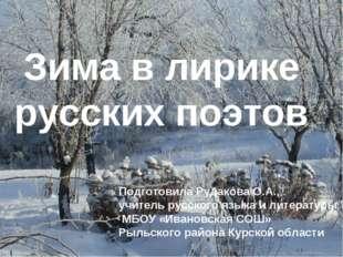 Зима в лирике русских поэтов Зима в лирике русских поэтов Подготовила Рудаков
