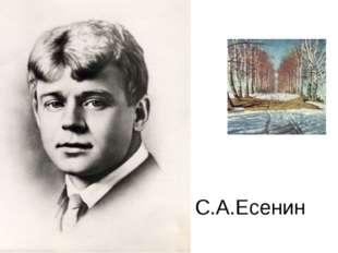 С.А.Есенин
