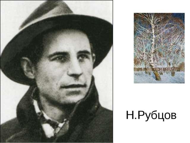 Н.Рубцов