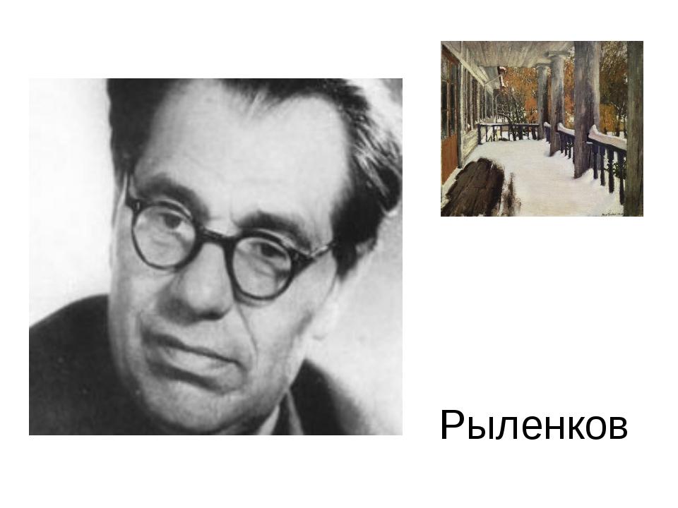 Рыленков