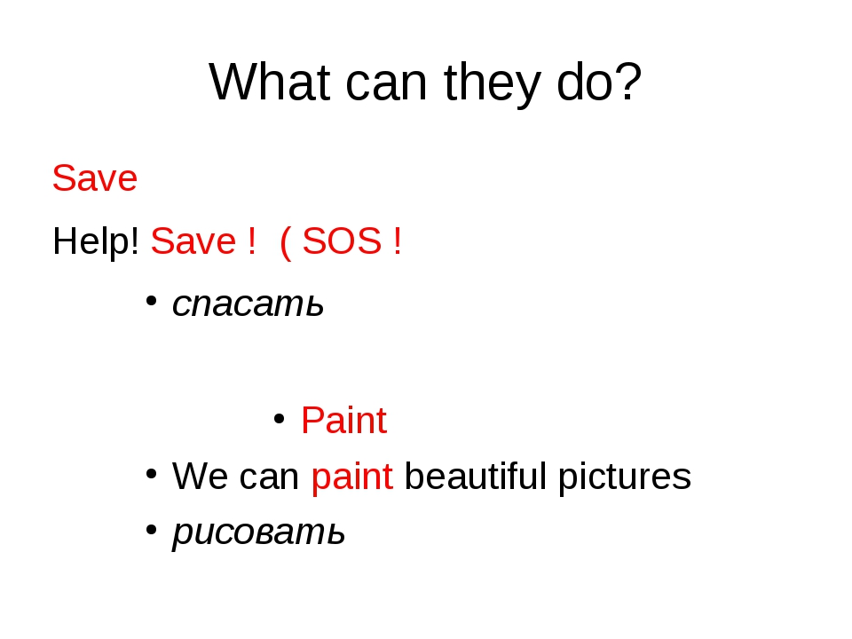What can they do? Save Help! Save ! ( SOS ! спасать Paint We can paint beauti...