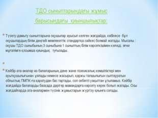 ТДО сыныптарындағы жұмыс барысындағы қиыншылықтар: Түзету-дамыту сыныптарына