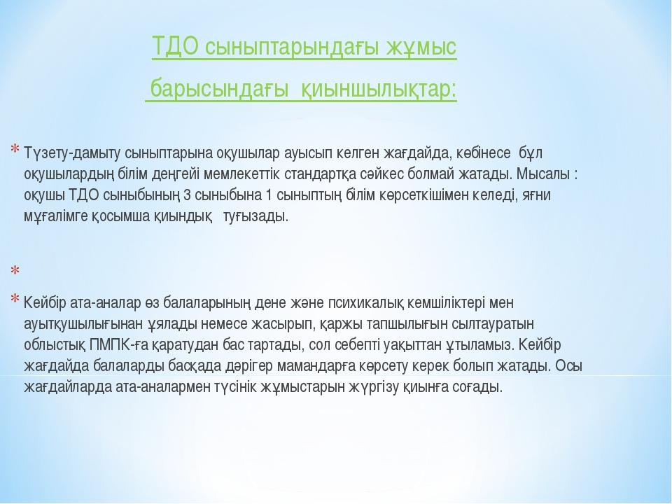 ТДО сыныптарындағы жұмыс барысындағы қиыншылықтар: Түзету-дамыту сыныптарына...