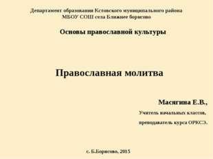Департамент образования Кстовского муниципального района МБОУ СОШ села Ближне