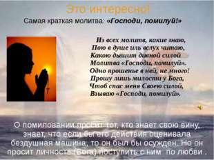 Это интересно! Самая краткая молитва: «Господи, помилуй!» Из всех молитв, как