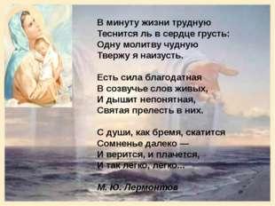 В минуту жизни трудную Теснится ль в сердце грусть: Одну молитву чудную Тверж