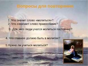 1. Что значит слово «молиться»? 2. Что означает слово православие? 4. Что гла