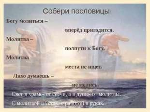 Собери пословицы Богу молиться – вперёд пригодится. Молитва – полпути к Богу.