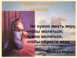 Не нужно иметь веру, чтобы молиться; нужно молиться, чтобы обрести веру. Фра