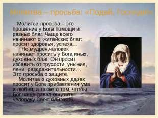Молитва – просьба: «Подай, Господи!» Молитва-просьба – это прошение у Бога по