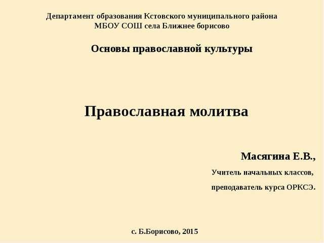 Департамент образования Кстовского муниципального района МБОУ СОШ села Ближне...