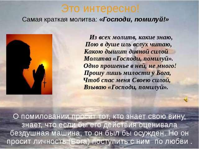 Это интересно! Самая краткая молитва: «Господи, помилуй!» Из всех молитв, как...