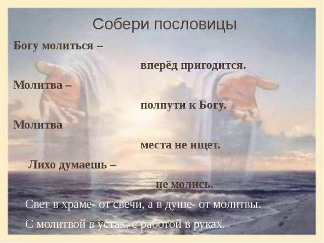 Собери пословицы Богу молиться – вперёд пригодится. Молитва – полпути к Богу....
