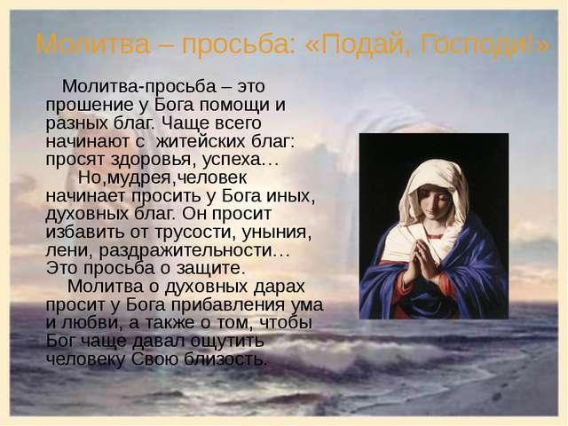 Молитва – просьба: «Подай, Господи!» Молитва-просьба – это прошение у Бога по...
