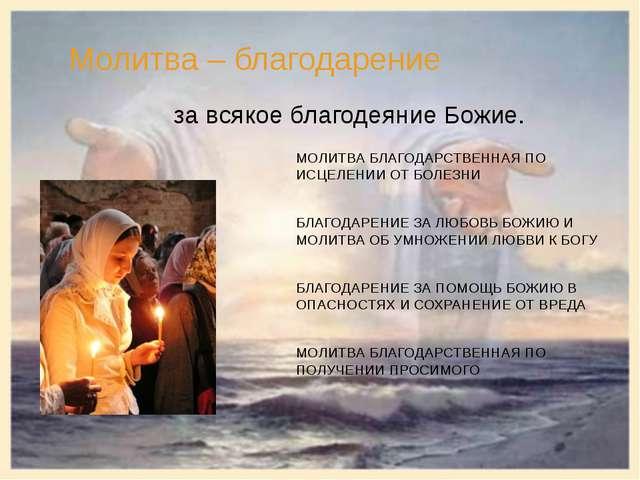 Молитва – благодарение за всякое благодеяние Божие. МОЛИТВА БЛАГОДАРСТВЕННАЯ...