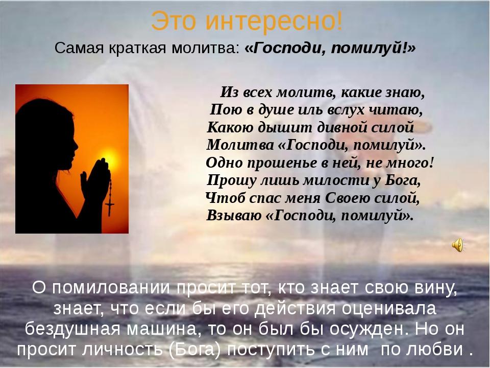 Молитва помилуй мя господи помилуй мя