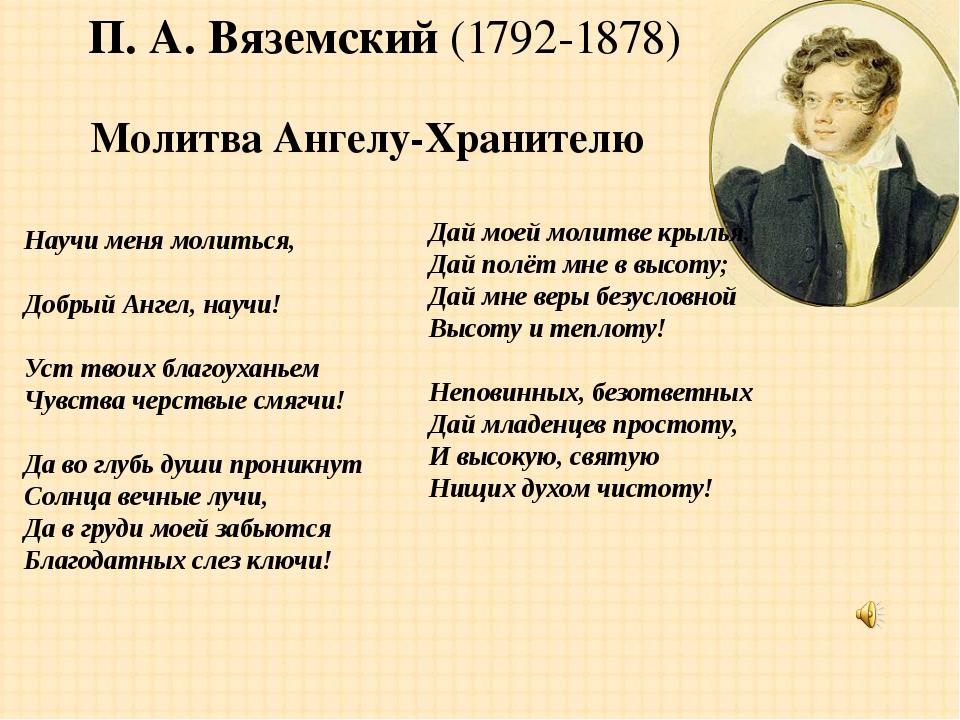 П. А. Вяземский (1792-1878) Молитва Ангелу-Хранителю Научи меня молиться, До...